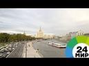 В Москве побит рекорд низкого давления 1957 года МИР 24