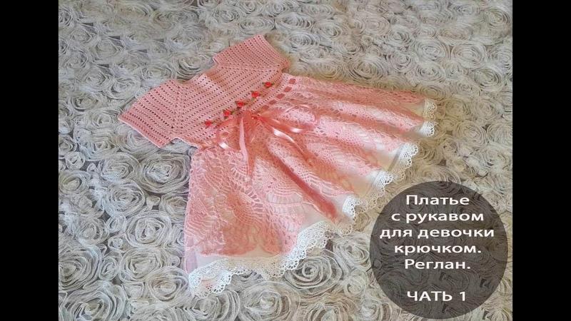 Платье с рукавом для девочки крючком. Реглан. ЧАСТЬ 1
