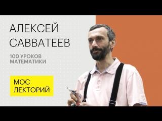 Алексей Савватеев: Лекция 100 уроков математики (ПРЯМОЙ ЭФИР)