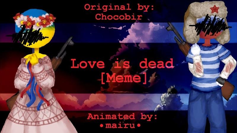 • [Meme] Love is dead • Countryhumans • Russia/Ukraine •