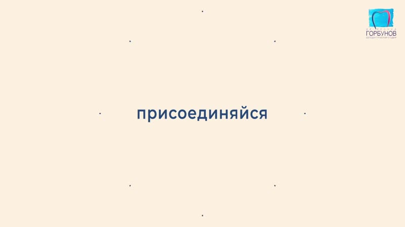 Администратор в клинику Ортодонтическая студия Леонида Горбунова