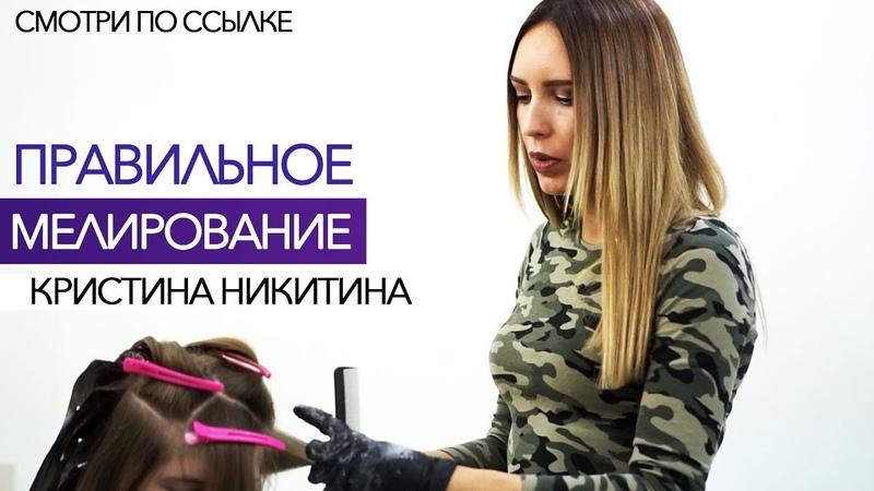 КРАСИВОЕ МЕЛИРОВАНИЕ ARTISTIQUE КРИСТИНА НИКИТИНА parikmaxertv