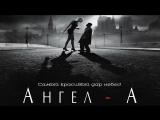 Ангел-А (2005) фильм Люка Бессона .фэнтези, драма.