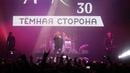 The MATRIXX – Каменное дно (Московская версия)