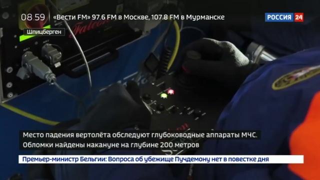 Новости на Россия 24 Упавший в море Ми 8 обследовали с помощью аппарата Фалькон