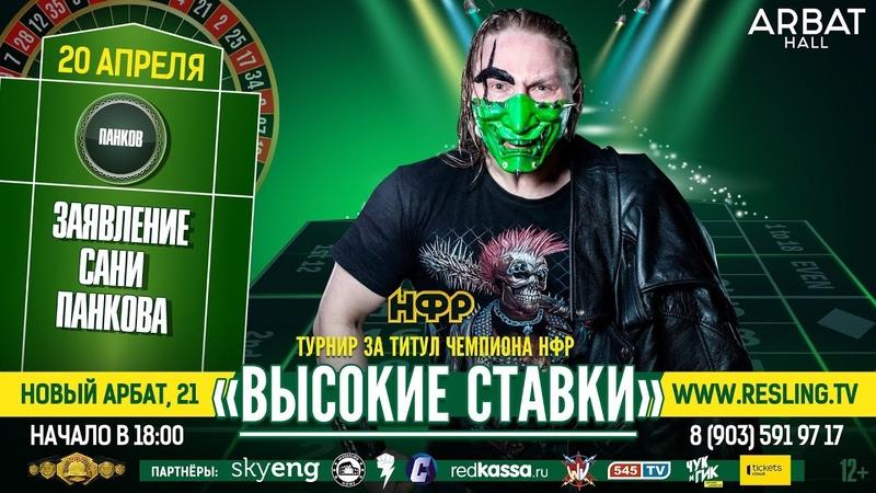 НФР Реслинг турнир Высокие ставки заявление Сани Панкова