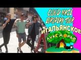 ИТАЛЬЯНСКОЕ ЛУКОМОРЬЕ Cloud Maze - EUROPEAN TOUR Vol. 2
