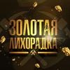Квест Золотая Лихорадка в г.Иркутск