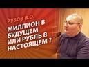 Рузов В.О. Миллион в будущем или рубль в настоящем ?