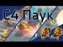 Galaxy Control - C4 Паук