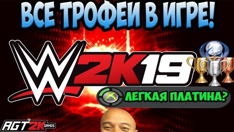 AGT - ПОЛНЫЙ СПИСОК ДОСТИЖЕНИЙ/ТРОФЕЕВ WWE 2K19! (Как же обстоят дела на этот раз?)