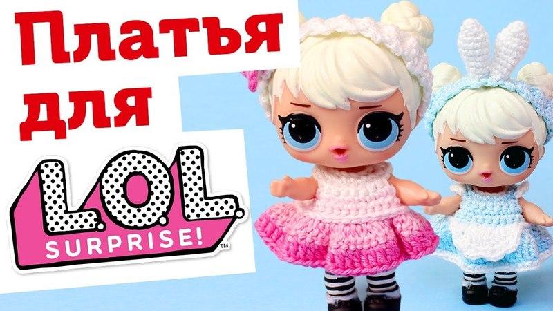 Одежда для куклы ЛОЛ своими руками / Распаковка шарик LOL suprise КОНФЕТТИ ПОП / Вязание