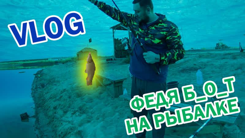 ФЕДЯ [ БОТ ] НА РЫБАЛКЕ VLOG   В ПОЙМАЛИ МОНСТРОВ ПОПАН_TV рыбалка VLOG
