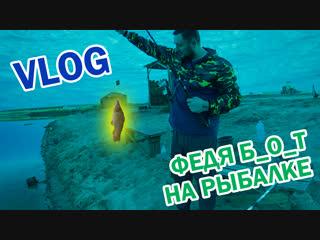 ФЕДЯ  БОТ   НА РЫБАЛКЕ VLOG | В ПОЙМАЛИ МОНСТРОВ  #ПОПАН_TV #рыбалка #VLOG