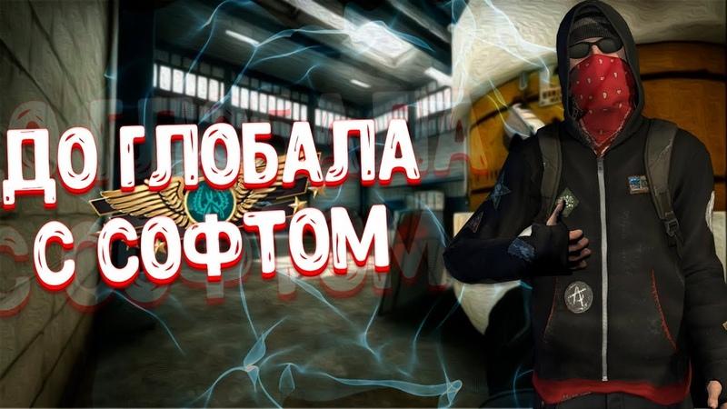 ОТ СИЛЬВЕРА ДО ГЛОБАЛА С СОФТОМ - 3 [FLEXHACK] - CS:GO
