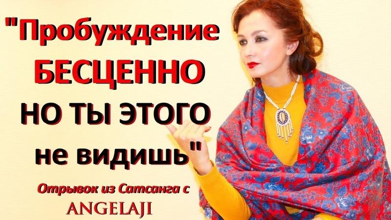 Сатсанг«ПРОБУЖДЕНИЕ БЕСЦЕННО, НО ТЫ ЭТОГО НЕ ВИДИШЬ» с Ангеладжи.14.10.18