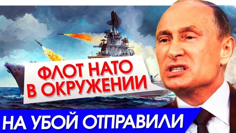 Атомный крейсер с ЦИРКОНАМИ выдвинулся на встречу флотилии НАТО