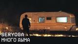 SERYOGA Много дыма Все о Хип-Хопе