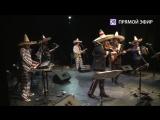 Концерт Эмира Кустурицы. Прямая трансляция