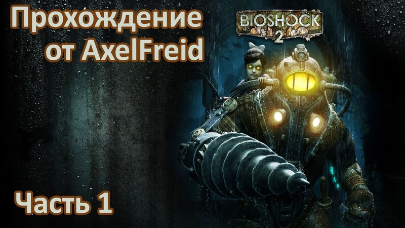 BioShock 2 | Прохождение | Часть 1 | Перерождение
