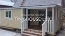 Мини Домик 7х4 8 м Tiny House Lux со свайным фундаментом