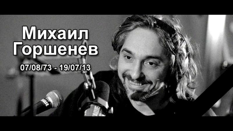 Спектакль Джо - Памяти М. Ю. Горшенёва