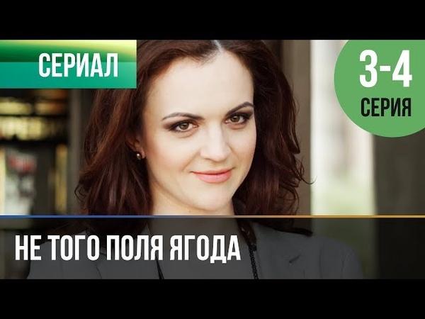 ▶️ Не того поля ягода 3 и 4 серия - Мелодрама | Фильмы и сериалы - Русские мелодрамы » Freewka.com - Смотреть онлайн в хорощем качестве