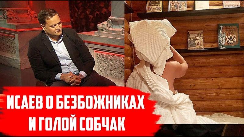 Исаев о безбожниках и голой Собчак ЦарьградТВ