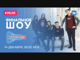 Финальное шоу Всероссийского музыкального конкурса «И не только балалайка»