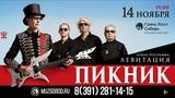 Группа Пикник. Промо к концерту 14.11.18 в Красноярске