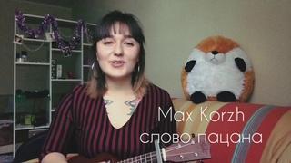 Макс Корж - Слово пацана (ukulele cover)
