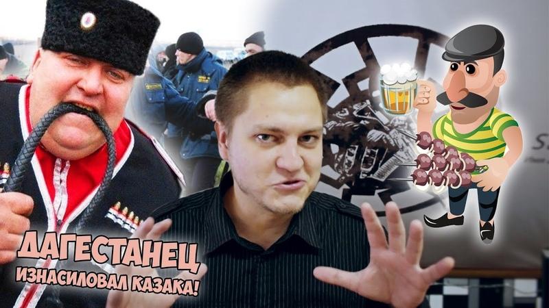 Дагестанец изнасиловал казака! Правдивая история изнасилования казака в Ставрополье!
