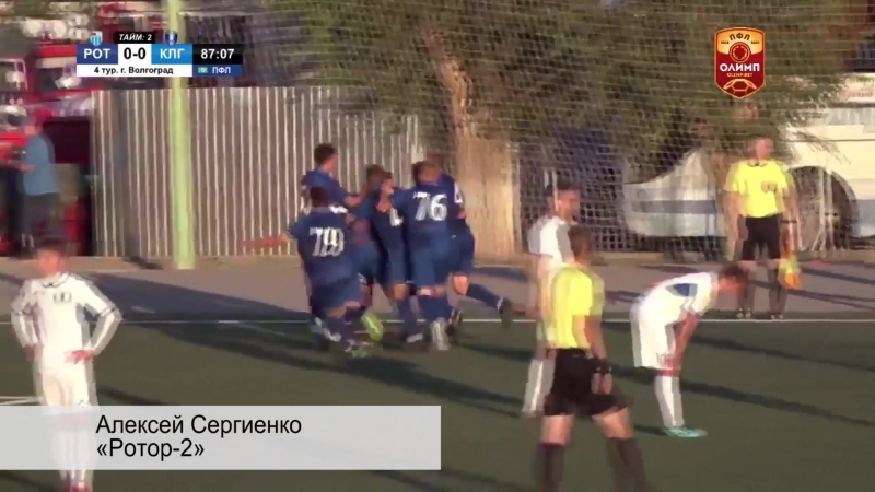 Алексей Сергиенко Ротор 2 гол в ворота Калуги