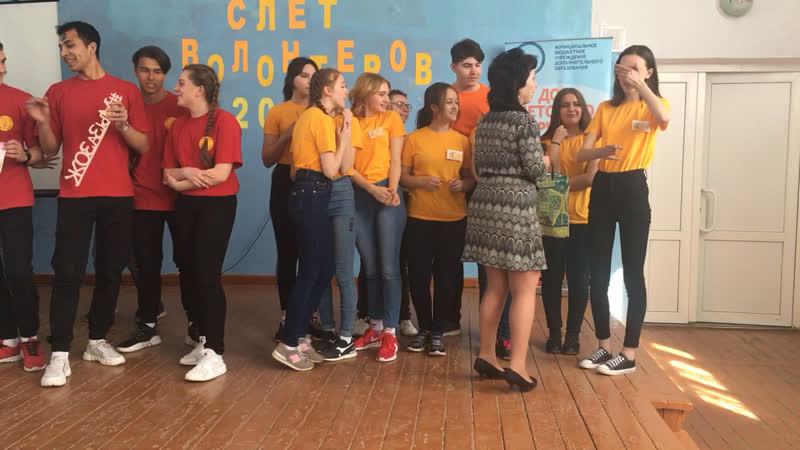 Слёт волонтёров 2019