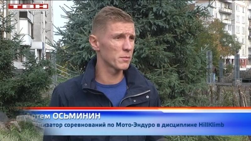 Новокузнецк Эндуро Hill Climb_MOTOSPORT