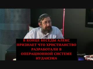 Страшная правда о Христе открытым текстом в программе Алекса Шевченко
