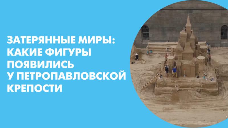 Затерянные миры какие фигуры появились у Петропавловской крепости