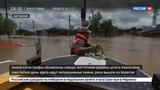 Новости на Россия 24 Из-за ливней северо-восток Австралии объявлен зоной катастрофы