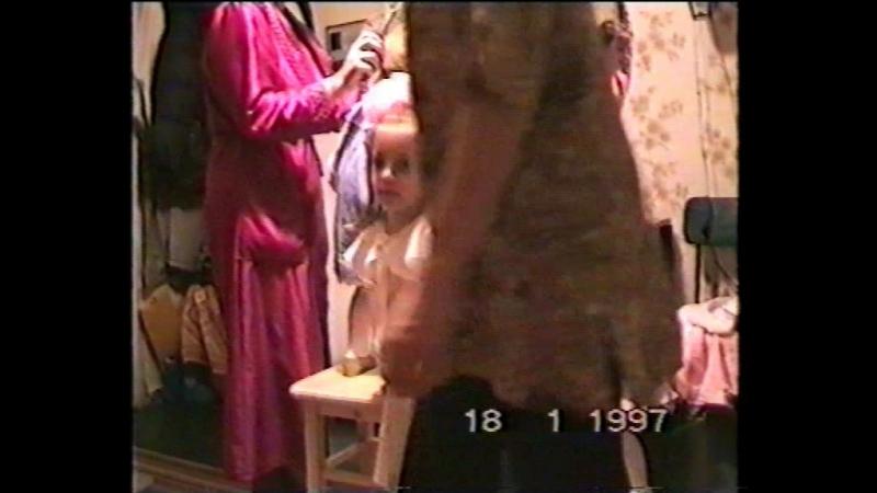 Раз в крещенский вечерок 1997