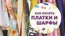 Как носить и подбирать платки шарфы и палантины Шпильки Женский журнал