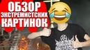 ОБЗОР ЭКСТРЕМИСТСКИХ КАРТИНОК 282 148 УК РФ