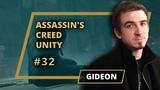 Assassin's Creed Unity- Gideon - 32 выпуск (final)
