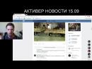 Активер новости 15.09. Куда пойти в Москве сегодня.