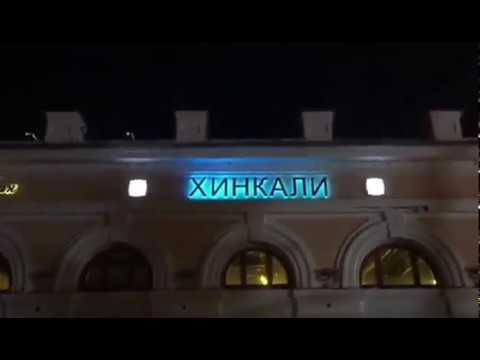 Рестоклуб ХИНКАЛИ