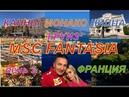 MSC FANTASIA Европа на теплоходе Ницца Канны Монако 2 день