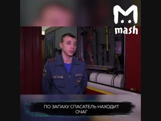 В московском МЧС нашли пожарного, который находит огонь по запаху
