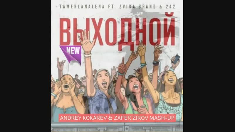 TamerlanAlena x Zvika Brand 242 Vs Tomi Owen Aleksey Popov - Выходной Bang!( Andrey Kokarev Zafer Zirov Mash Up)