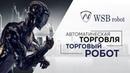 Multivalyutny torgovy robot Wall Street Bot WSB