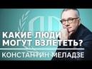 Константин Меладзе: «Как раскрыть свои таланты?». Константин Меладзе Часть 1.