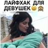 """Видосики для девушек🙋 on Instagram """"А вам часто уступают места в транспорте😄👇 . @diva_olivka девочки маршрутка место смешно котик лайфхак ..."""